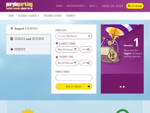 Purple Parking website